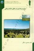 مرتع و مرتعداری در مناطق خشک و بیابانی