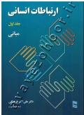 ارتباطات انسانی (جلد اول: مبانی)