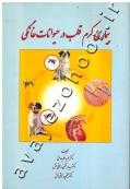 بیماری کرم در حیوانات خانگی