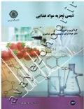 شیمی تجزیه مواد غذایی