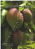 بیماری های میوه های گرمسیری