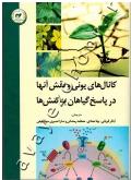 کانال های یونی و نقش آنها در پاسخ گیاهان به تنش ها