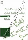 تعاریف و محاسبات مهندسی بهداشت حرفه ای (جلد اول)