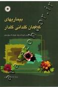 بیماریهای گیاهان گلدانی گلدار