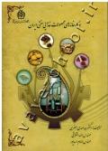 کارخانه های محصولات غذایی سنتی ایران