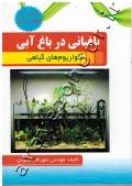 باغبانی در باغ آبی (آکواریوم های گیاهی)
