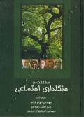 مشارکت در جنگلداری اجتماعی