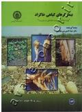 بیمارگرهای گیاهی خاکزاد (بوم شناختی، زیست شناختی و مدیریت)