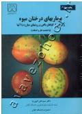 بیماری های درختان میوه و برخی از گیاهان باغی و روشهای مبارزه با آنها