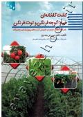 کشت گلخانه ای خیار، گوجه فرنگی و توت فرنگی ( همراه با مطالب جدید در خصوص کشت هایدروپونیک این محصولات )