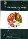 فرآیندهای غذایی و ترکیبات مغذی