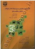 تغذیه مستقیم میکروبی و پری بیوتیک ها در حیوانات (ساختار و مکانیسم عمل)
