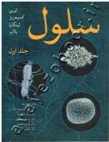 سلول (جلد اول)