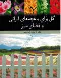 گل برای باغچه های ایرانی و فضای سبز