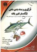 فرآوری و بسته بندی ماهی با اتمسفر تغییر یافته (بسته بندی در دود تصفیه شده، مونوکسیدکربن و اکسیژن کاهش یافته)