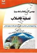 مهندسی آب و فاضلاب (تصفیه فاضلاب) جلد سوم
