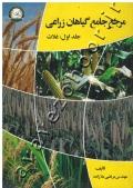 مرجع جامع گیاهان زراعی ( جلد اول: غلات )
