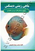 راهنمای حرفه ای تکثیر، پرورش و نگهداری ماهی زینتی دیسکس