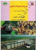 حشرات محصولات انباری