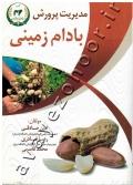 مدیریت پرورش بادام زمینی