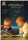 رشد و تکامل کودکان (از تولد تا 5 سالگی)