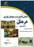 مبانی مدیریت و مهمان نوازی در هتل (جلد دوم)