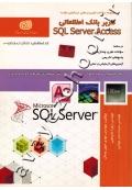 مجموعه سوالات نظری و عملی ارزشیابی مهارت کاربر بانک اطلاعاتی SQL Server , Access