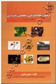 فرهنگ اصطلاحات فنی و تخصصی زنبورداری (انگلیسی-فارسی)