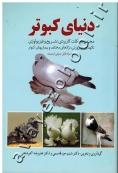 دنیای کبوتر (مجموعه نکات کاربردی تشریح و فیزیولوژی نگهداری و پرورش، نژادهای مختلف و بیماریهای کبوتر) به همراه فایل صوتی ضمیمه