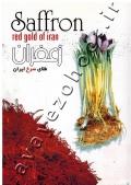 زعفران (طلای سرخ ایران)