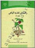 راهنمای تغذیه گیاهی (جلد 1)