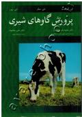 پرورش گاوهای شیری