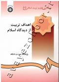 اهداف تربیت از دیدگاه اسلام