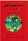 میراث شطرنجی آلخین (جلد دوم: تاکتیک و ترکیب)