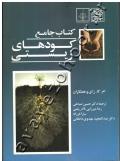 کتاب جامع کودهای زیستی