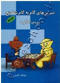 تمرین های گام به گام شطرنج (دوره آمادگی 1)