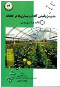 مدیریت تلفیقی آفات و بیماری ها در گلخانه با تاکید بر کنترل زیستی