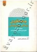 جهانگردی (ارتباطی میان فرهنگی: مطالعه تطبیقی الگوی غربی معاصر و الگوی اسلامی)
