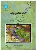گیاه شناسی پایه جلد اول دو جلدی (تشریح و ریخت شناسی اندام های رویشی و عمل آنها در گروههای بزرگ جهان گیاهی)