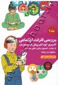 بررسی اثرات اجتماعی کاربری کودکان پیش از دبستان از تبلت، کنسول بازی، تلفن همراه، ماهواره و رایانه (جلد دوم)
