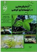 آزمایش هایی در فیزیولوژی گیاهی