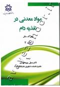 مواد معدنی در تغذیه دام (جلد دوم)