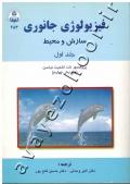فیزیولوژی جانوری (سازش و محیط) جلد اول