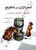 استراتژی در شطرنج (50 درس استراتژی کاربردی)