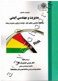 مجموعه راهنمای مدیریت و مهندسی ایمنی (جلد اول: شناسایی و تحلیل خطر - حوادث، ارزیابی و مدیریت ریسک)
