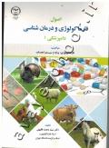 اصول فارماکولوژی و درمان شناسی دامپزشکی 1 (فارماکولوژی: پایه و سیستم اعصاب)