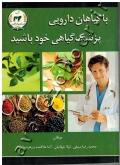 با گیاهان دارویی پزشک گیاهی خود باشید
