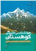 هواشناسی کاربردی کوهستان (مقدماتی) با رویکرد کوه نوردی، دره نوردی، طبیعت گردی