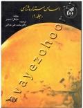 اساس ستاره شناسی (جلد اول)