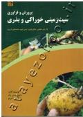 پرورش و فراوری سیب زمینی خوراکی و بذری ( از بذر حقیقی، میکروتیوبر، مینی تیوبر، غده های بذری )